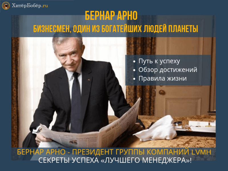Бернар Арно (Bernard Arnault)