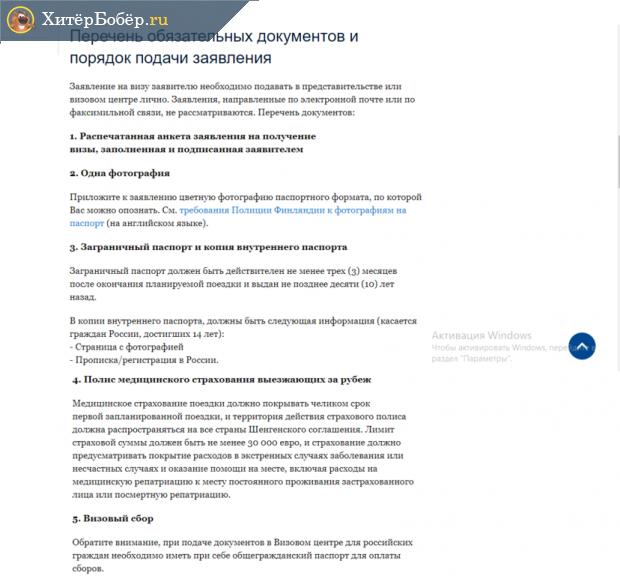 Скрин сайта финского визового центра в РФ