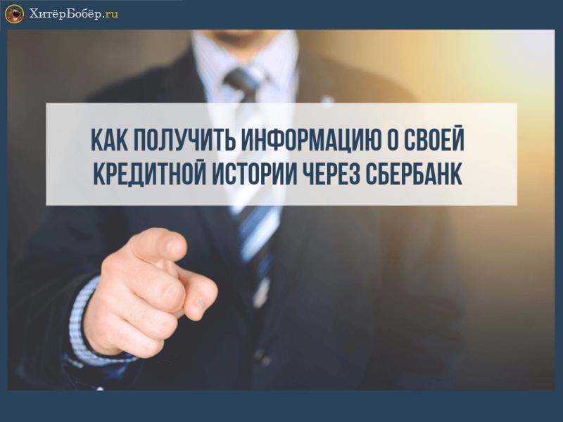 Как клиенту при помощи онлайн-банкинга Сбербанка узнать свой кредитный рейтинг