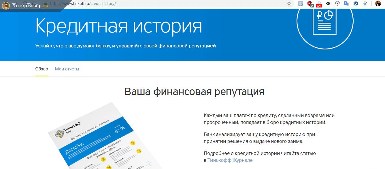 Тинькофф бюро кредитных историй