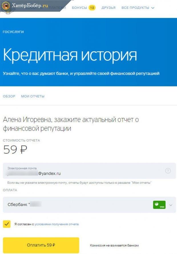 Скрин формы запроса кредитного отчёта на сайте Тинькофф-банка