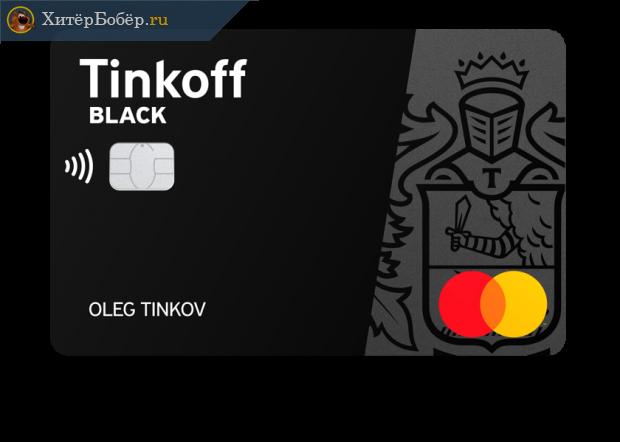 Карта Тинькофф-банка