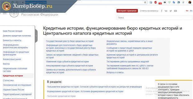 Скрин страницы Центрального каталога кредитных историй на сайте Центробанка РФ