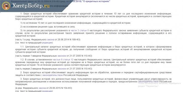 Скрин фрагмента закона о кредитных историях