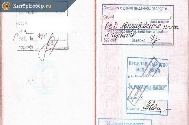 Страница паспорта со сведениями о ранее выданных документах