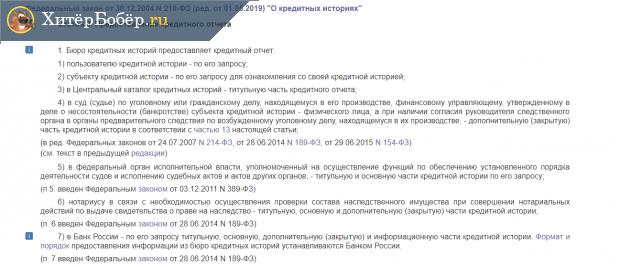 Скрин фрагмента ст. 6 закона № 218-ФЗ