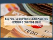 как узнать и исправить свою кредитную историю в тинькофф банке