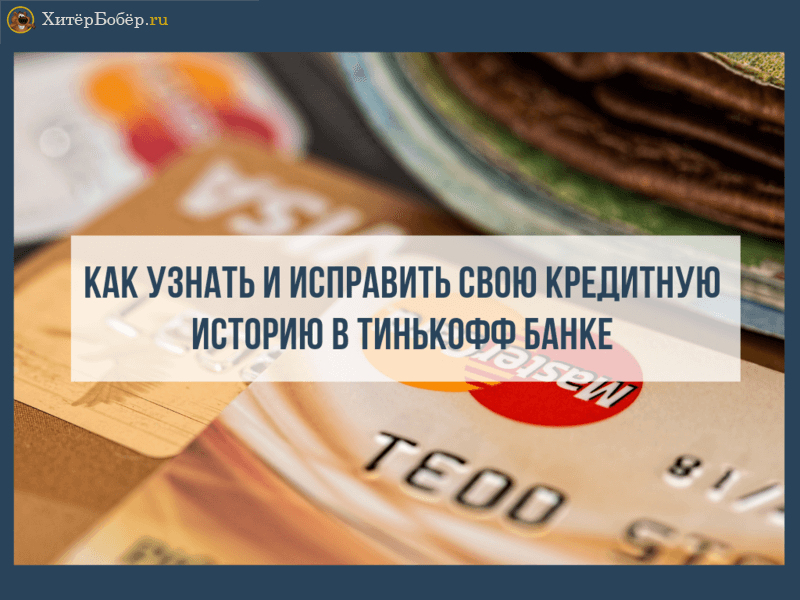 Кредитная история в Тинькофф