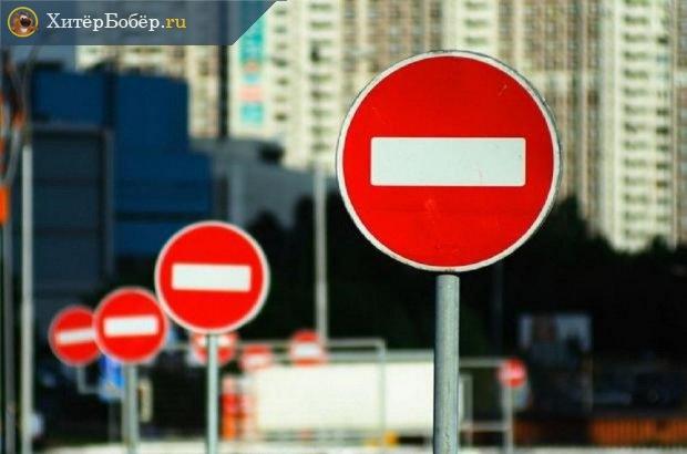 Череда дорожных знаков, запрещающих проезд