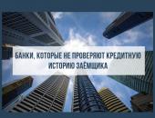 банки, которые не проверяют кредитную историю заемщика