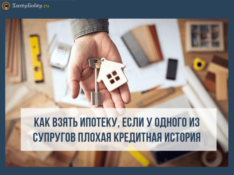 Как получить ипотеку без первоначального взноса на вторичное жилье с плохой кредитной историей