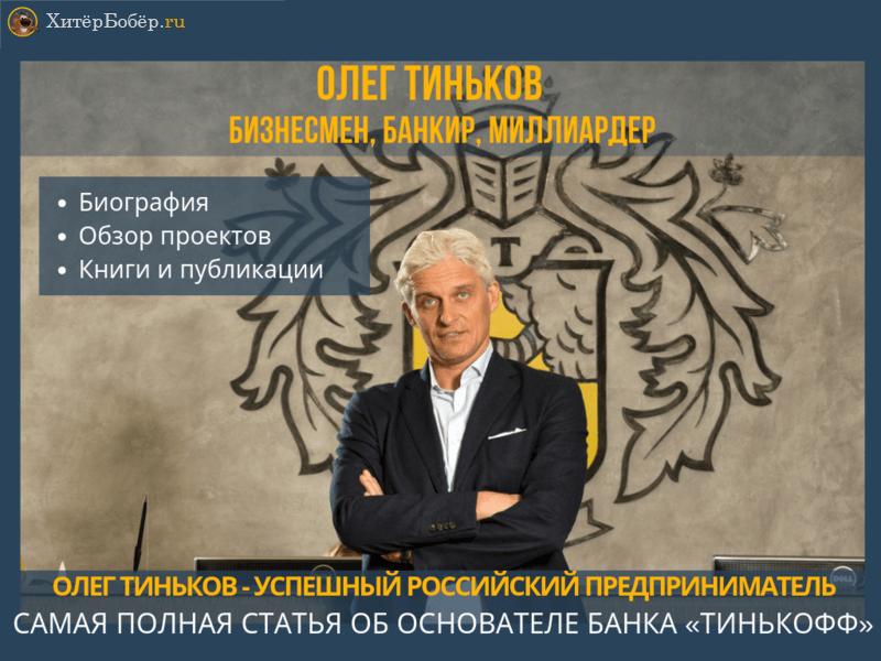 Олег тиньков дата рождения