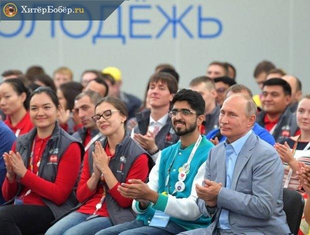 Волонтёры разных национальностей и президент РФ Владимир Путин на молодёжном мероприятии