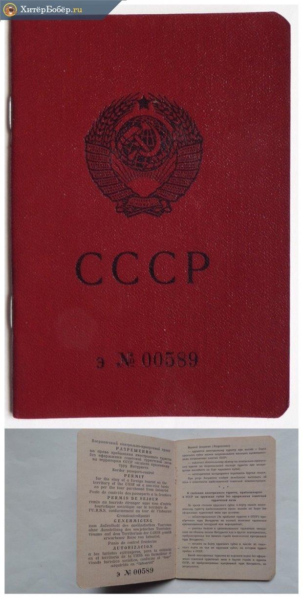 Паспорт, выдаваемый иностранцам для въезда в СССР без оформления визы