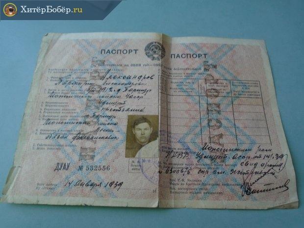 Паспорт СССР на 1 год — 1939