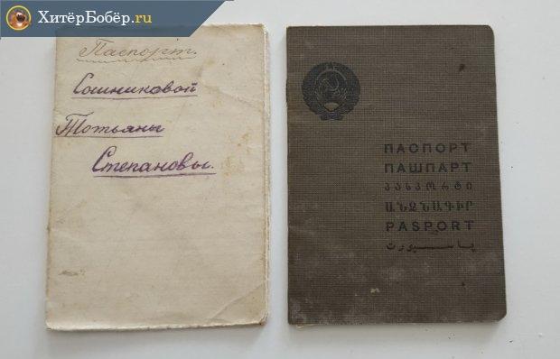 Паспорт СССР с контрольным листком