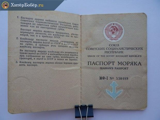 Паспорт моряка СССР за 1990 год