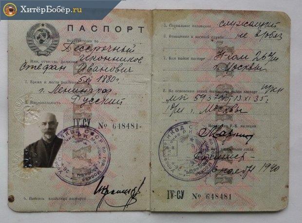 Паспорт 1940 года