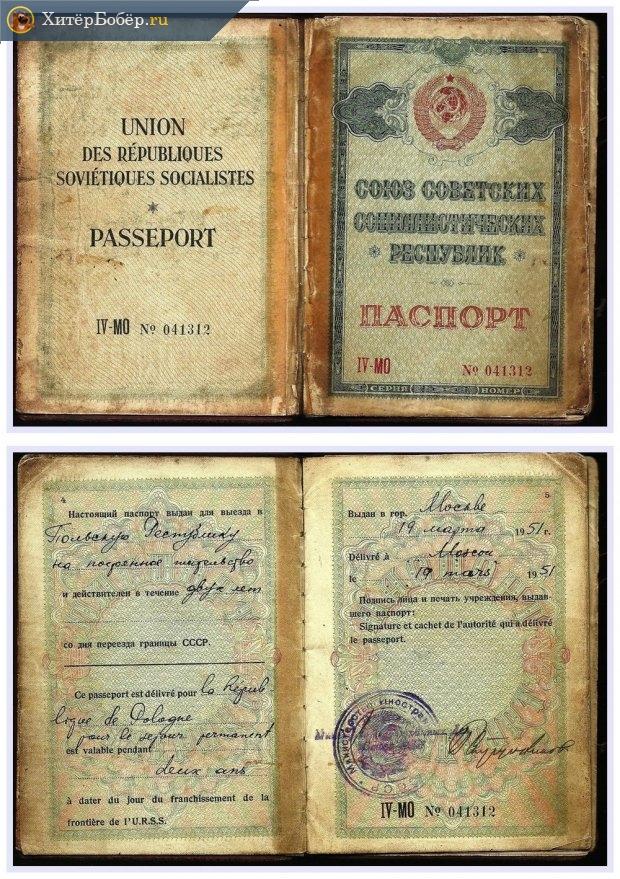 Паспорт иностранцам для выезда на родину