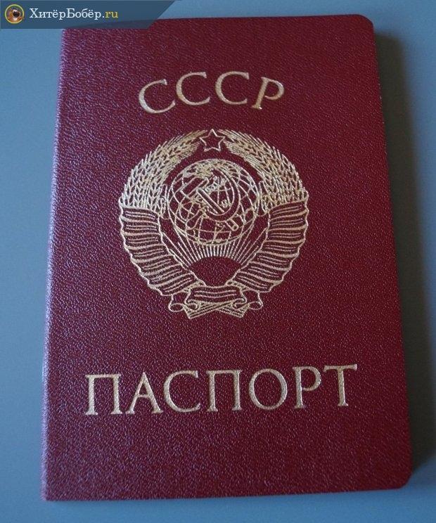 Обычный паспорт гражданина СССР