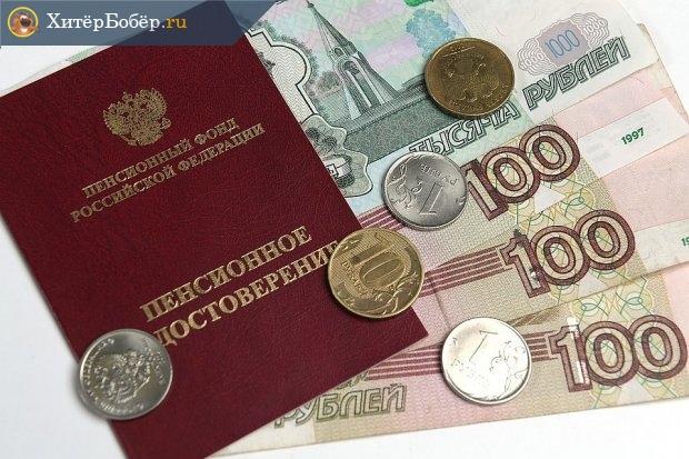 Пенсионное удостоверение и наличные рубли