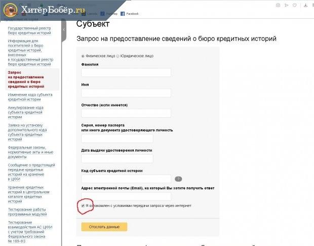 Страница запроса на сайте ЦБ