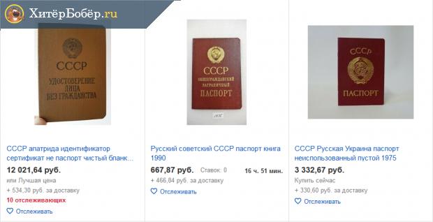 Скриншот страницы eBay — сколько стоят паспорта СССР