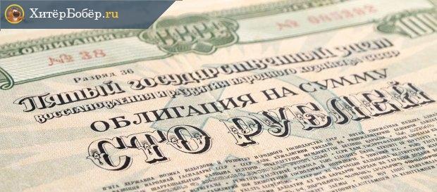 Советская облигация на 100 рублей