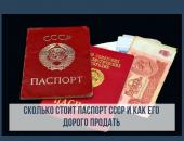 Сколько стоит паспорт СССР и как его дорого продать