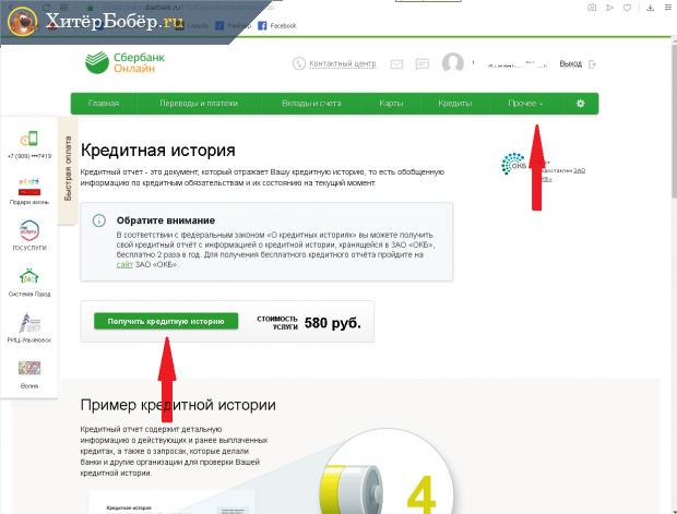 Страница запроса кредитной истории на сайте Сбербанка