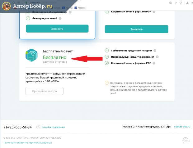 Страница заказа кредитной истории в АО «ОКБ»