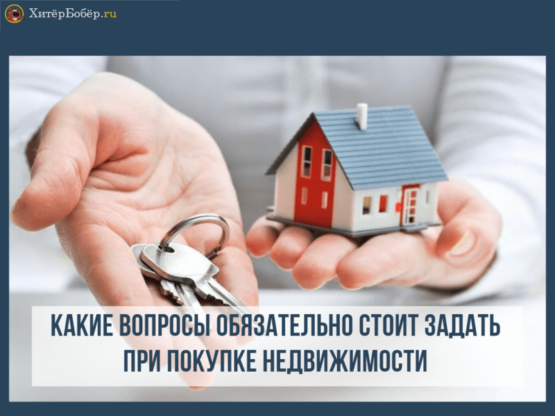 какие вопросы задавать при покупке недвижимости