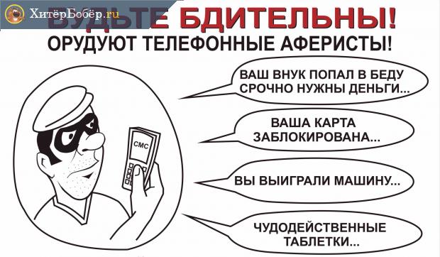 Какие фразы выдают телефонных мошенников