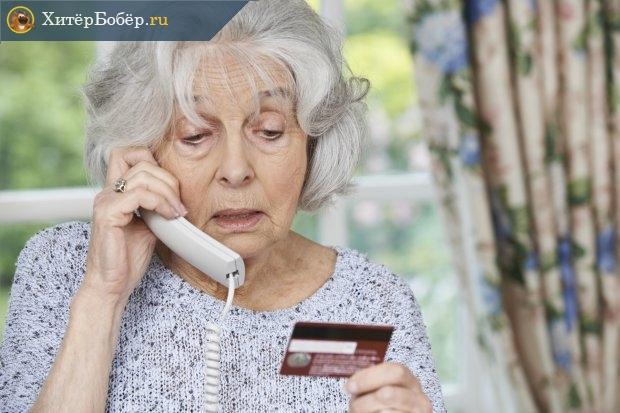 Пожилая женщина с телефонной трубкой и картой
