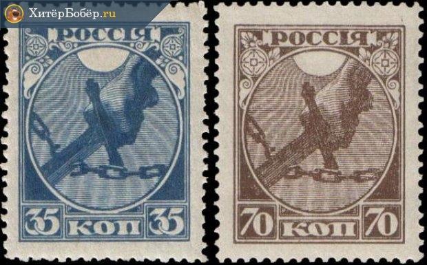 Образцы марок РСФСР