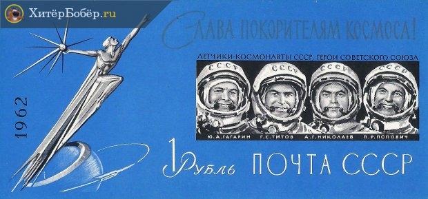 Образец самой большой советской почтовой марки