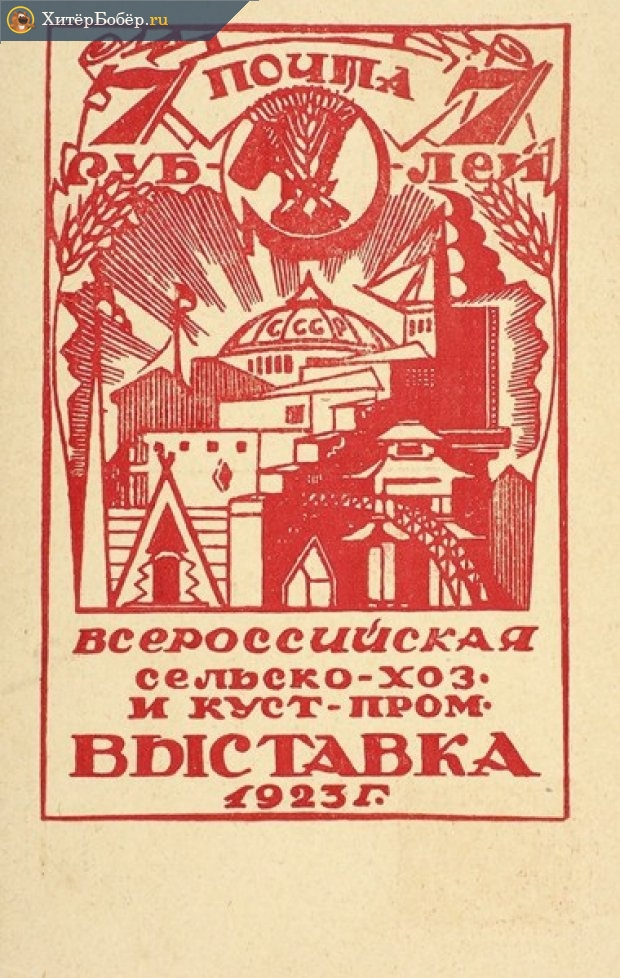 Образец марки, посвящённой Всероссийской сельскохозяйственной выставке