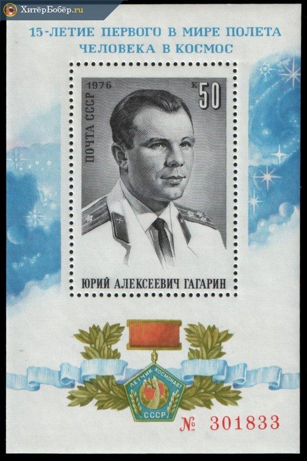 Марка в честь 15-летия первого полёта человека в космос