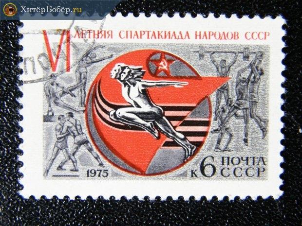 Марка, выпущенная к летней спартикиаде народов СССР