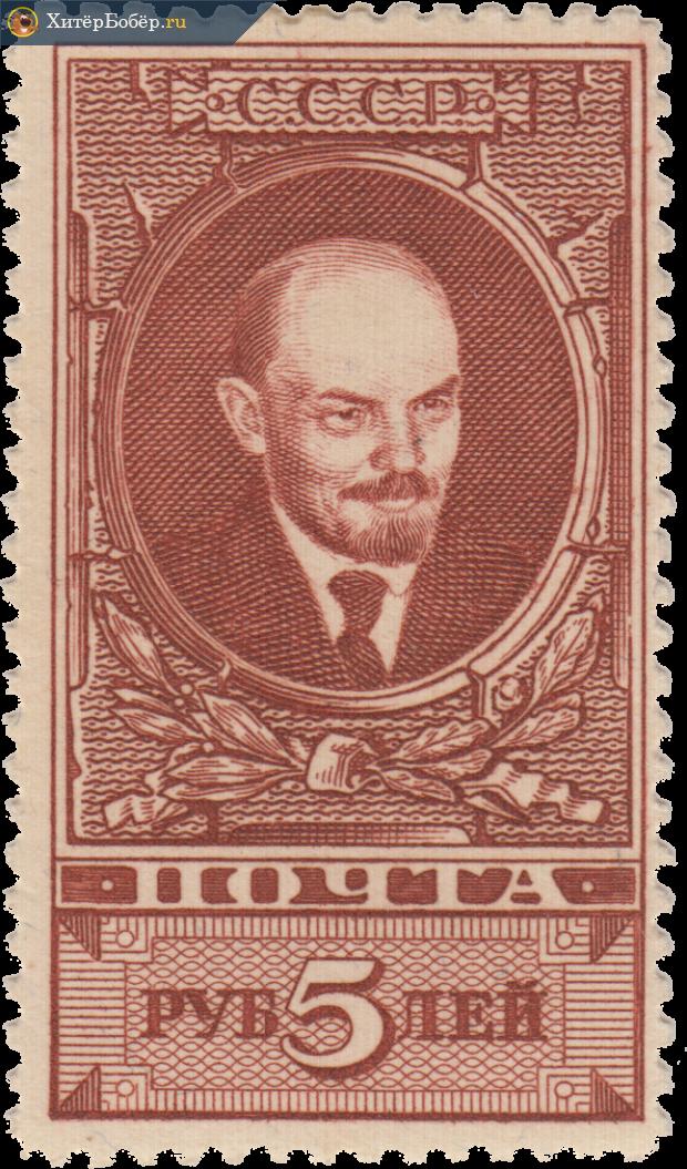 Марка с портретом В. Ленина