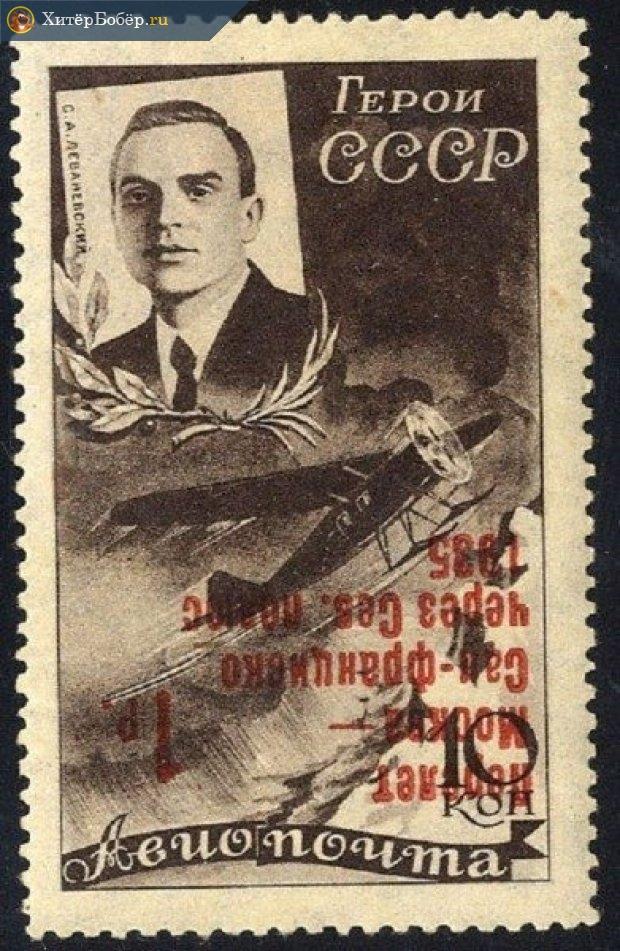 Марка в честь перелёта С. А. Леваневского — одна из самых дорогих