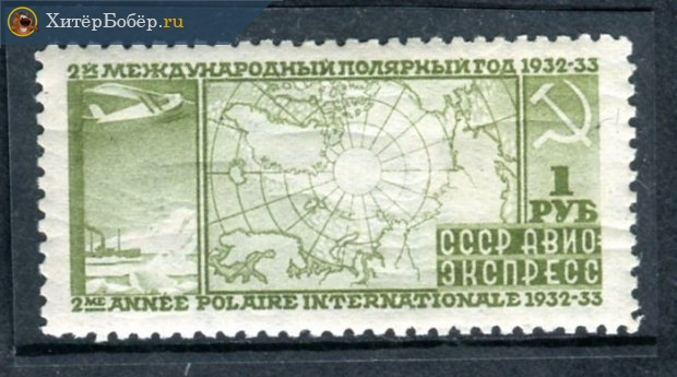 Образец марки «2-й Международный полярной год»