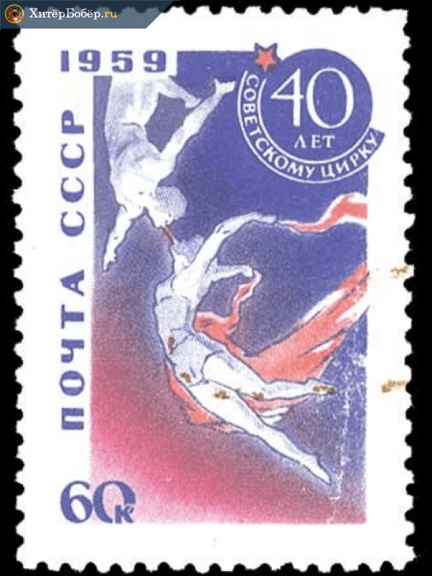 Марка «Голубая гимнастка»