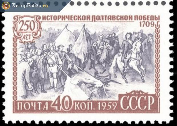 Почтовый знак в честь 250-летия победы под Полтавой