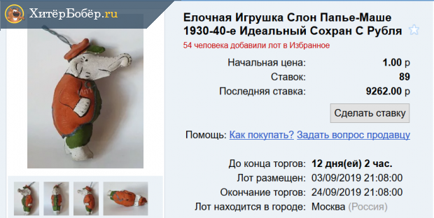 Скриншот страницы аукциона с ёлочной игрушкой-слоном