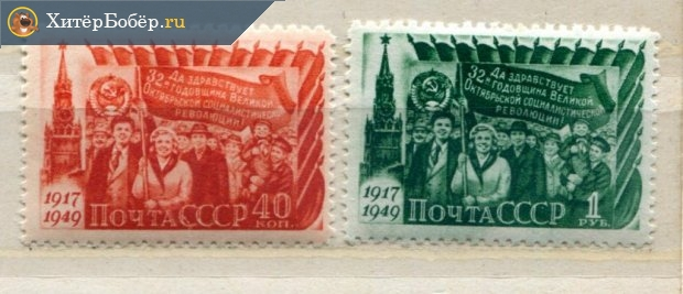 Образец марки очередной годовщины революции