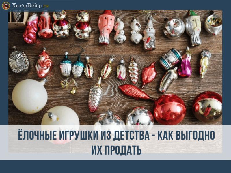 как дорого продать советские елочные игрушки