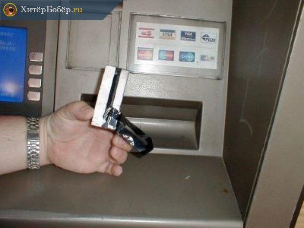 Банковская карта в «ловушке»