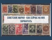 как заработать на марках СССР