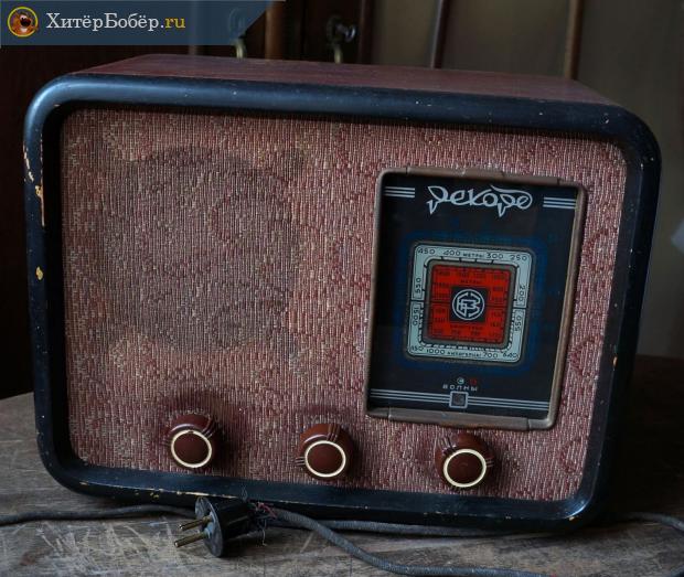 Ламповый радиоприёмник «Рекорд»